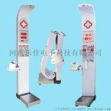 身高体重血压测量仪HW-900B
