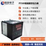 PY500/PY500H智能数显控制仪