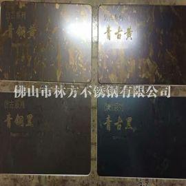 重庆 304不锈钢酒店装饰板 做旧发黑水镀铜板