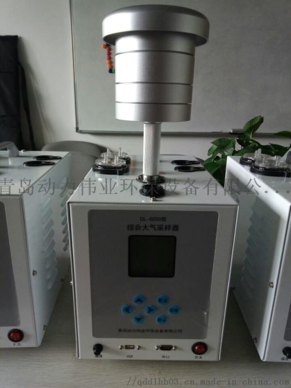 青岛动力综合大气颗粒物采样器