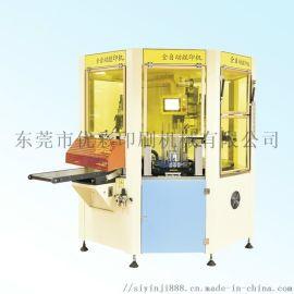 单色丝印机单色上下料网印机全自动单色丝印机