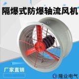 防爆軸流風機220v強力工廠靜音抽風機排風扇