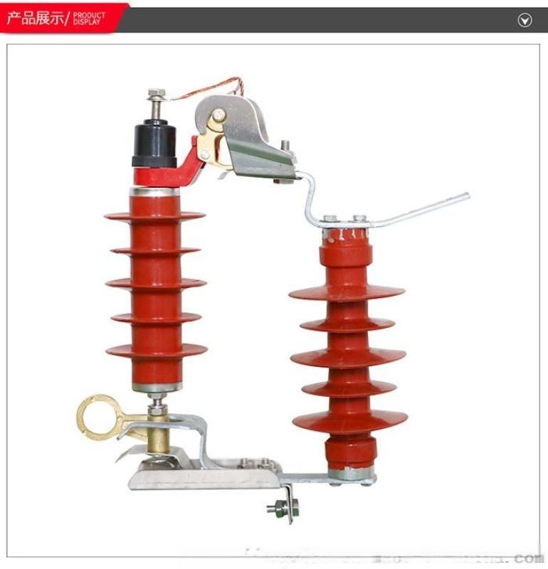 悬挂式10KV高压避雷器