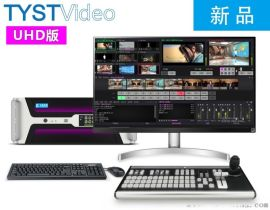天影视通移动三维录制大存储机器可扩展接口原装现货