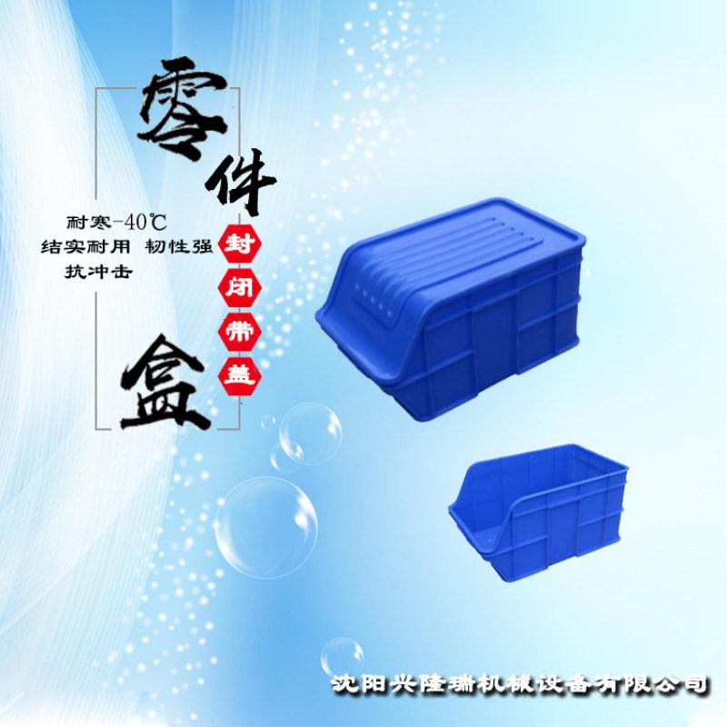 丹东塑料箱厂家_耐寒物流周转箱-沈阳兴隆瑞