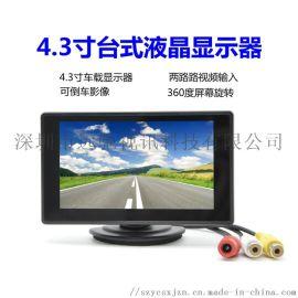 4.3寸车载镜面液晶显示器