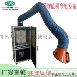 手動單臂380V3KW焊煙淨化器 移動萬向除塵器