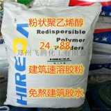 廠家直銷粉狀聚乙烯醇 上海PVA 建築膠水原料
