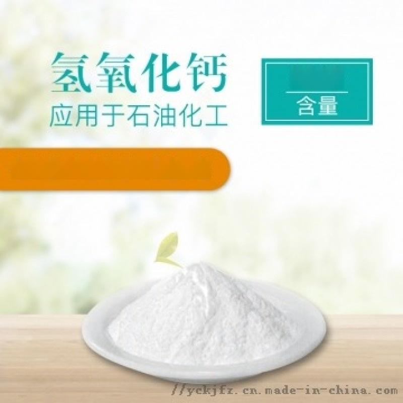 氢氧化钙 厂家 1305-62-0