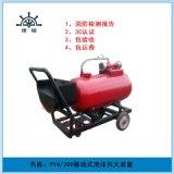 PY4/200消防用泡沫灭火装置|推车式灭火装置