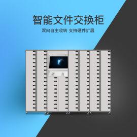 市政府公文交换柜 联网智能文件柜 智莱