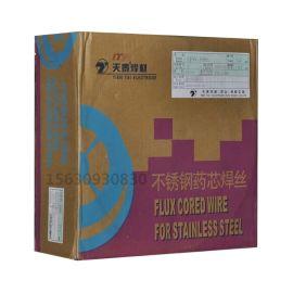 天泰TFW-2209双相不锈钢药芯焊丝 气保焊丝