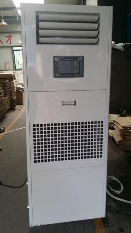 杭州厂家供应加湿除湿恒湿净化一体机
