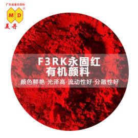 苏州美丹F3RK永固红颜料颜料红170有机颜料**
