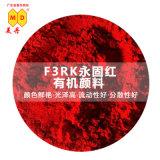 蘇州美丹F3RK永固紅顏料顏料紅170有機顏料優質
