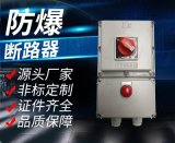 【隆業專供】三相防爆配電櫃防爆檢修插座箱