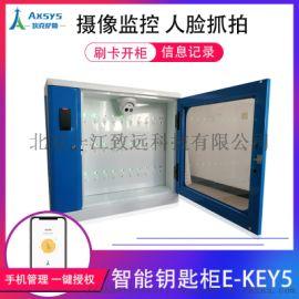 北京一江致远埃克萨斯钥匙柜 E-key5 钥匙柜
