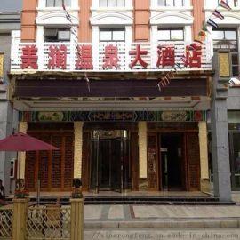 贵州旋转门-安顺温泉大酒店三翼自动旋转门