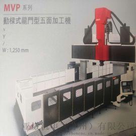台湾亚威机电MVP-4032动梁式龙门加工中心