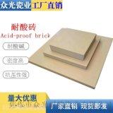 供應山東濟南耐酸磚,耐酸瓷板-衆光瓷業