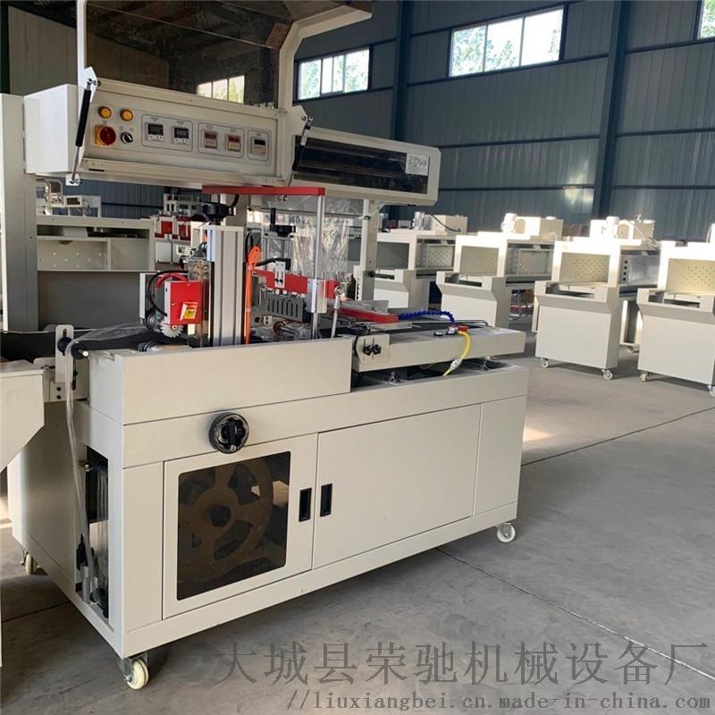 塑料膜热收缩包装机L450型封切包装机