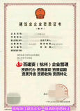 杭州市建筑施工专业承包资质代办专家指导