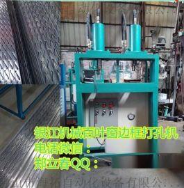 全国**棒的银江机械YJ2-1百叶窗自动定位新型液压冲床厂家直销