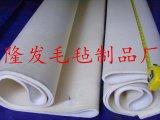 05mm膠合板廠用羊毛氈 價格 批發