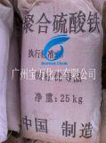 性能優越的無機高分子絮凝劑聚合硫酸鐵