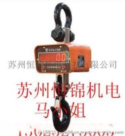 苏州3吨电子吊秤,OCS-3T直视电子吊钩秤