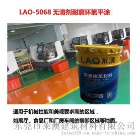 LAO-5068无溶剂耐磨环氧平涂