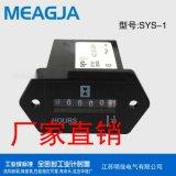明佳 SYS-1累时器 发电机 挖掘机 推土机 平地机 工业计时器