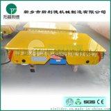 转弯轨道平板车KPT拖电缆供电轨道平车