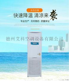 艾科家用柜式水冷空调,纯铜管水冷空调