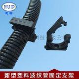 波紋管尼龍管夾 新型固定支架 帶蓋PA固定座 黑色現貨