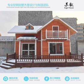 美式木屋别墅 原生态天然**木材 轻钢木屋房屋