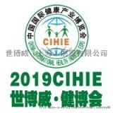 2019CIHIE第25屆北京國際健康產業博覽會