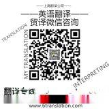 貿譯上海翻譯公司英語外貿合同翻譯