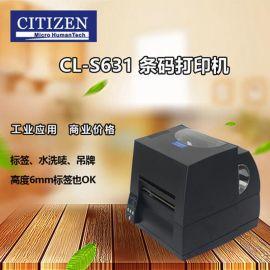 西铁城 CL-S631条码打印机服装吊牌打印机