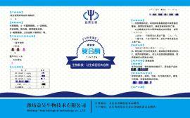 飼料復合酶生產廠家-飼料添加用飼料復合酶制劑