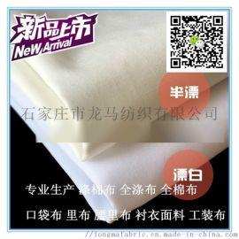 河北涤棉布生产厂家生产涤棉坯布漂白染色口袋布兜兜布