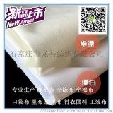 河北滌棉布生產廠家生產滌棉坯布漂白染色口袋布兜兜布