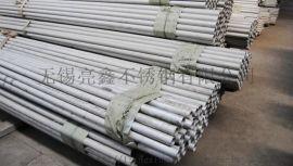 厚壁不锈钢装饰管316圆管 无锡亮鑫现货供应