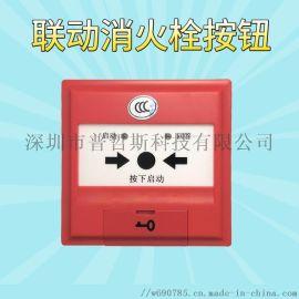 北京防威消火栓自动报 按钮FW19032A