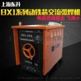 上海东升交流电焊机铜线国标包邮TBX1-400