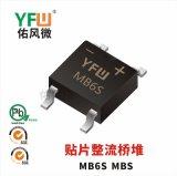 MB6S MBS 0.5A贴片整流桥堆印字MB6S 佑风微品牌