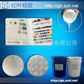 水晶鑽硅膠、樹脂鑽模具硅膠