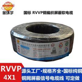 深圳市金环宇电缆 国标RVVP铜屏蔽电缆4x1.0平方信号通讯控制线