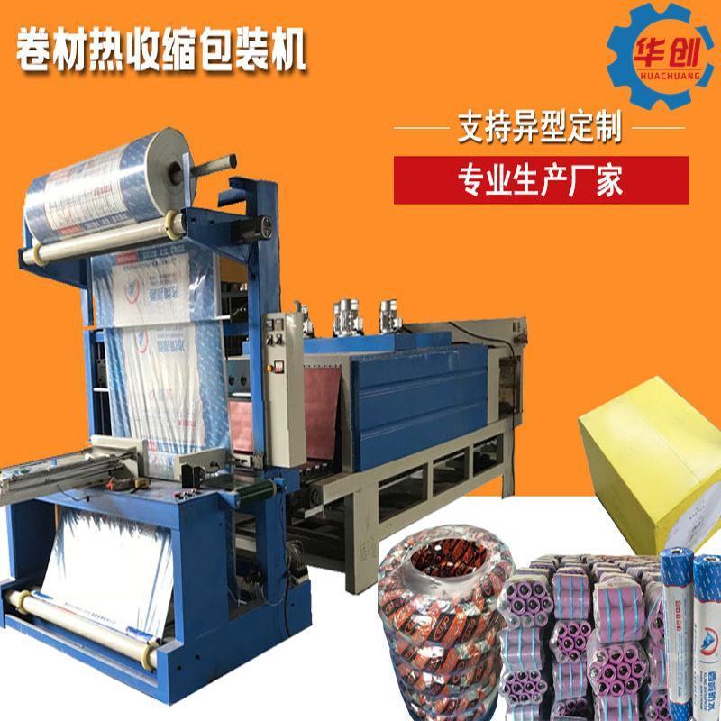 全自动卷材套膜包装机 卷材塑包机 袖口式PE膜缩包机廊坊华创报价