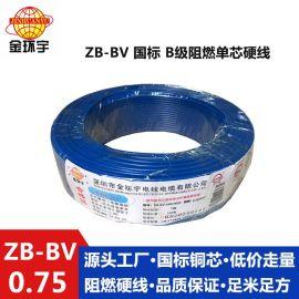 金环宇电线 国标 铜芯阻燃电线 ZB-BV 0.75平方 bv布电线价格